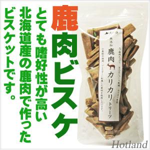 北海道産・鹿肉カリカリトリーツ( 犬猫用ビスケット)